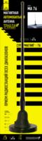 Магнитная автомобильная антенна МА 76 05