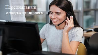 Персональный менеджер на связи