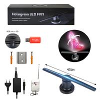 голографический проектор вентилятор 3D 43